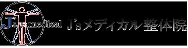 藤沢で整体を受けるなら【口コミランキング1位】J'sメディカル整体院 ロゴ