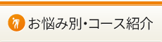 藤沢で整体を受けるなら【口コミランキング1位】J'sメディカル整体院 適応症例
