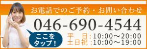 046-690-4544